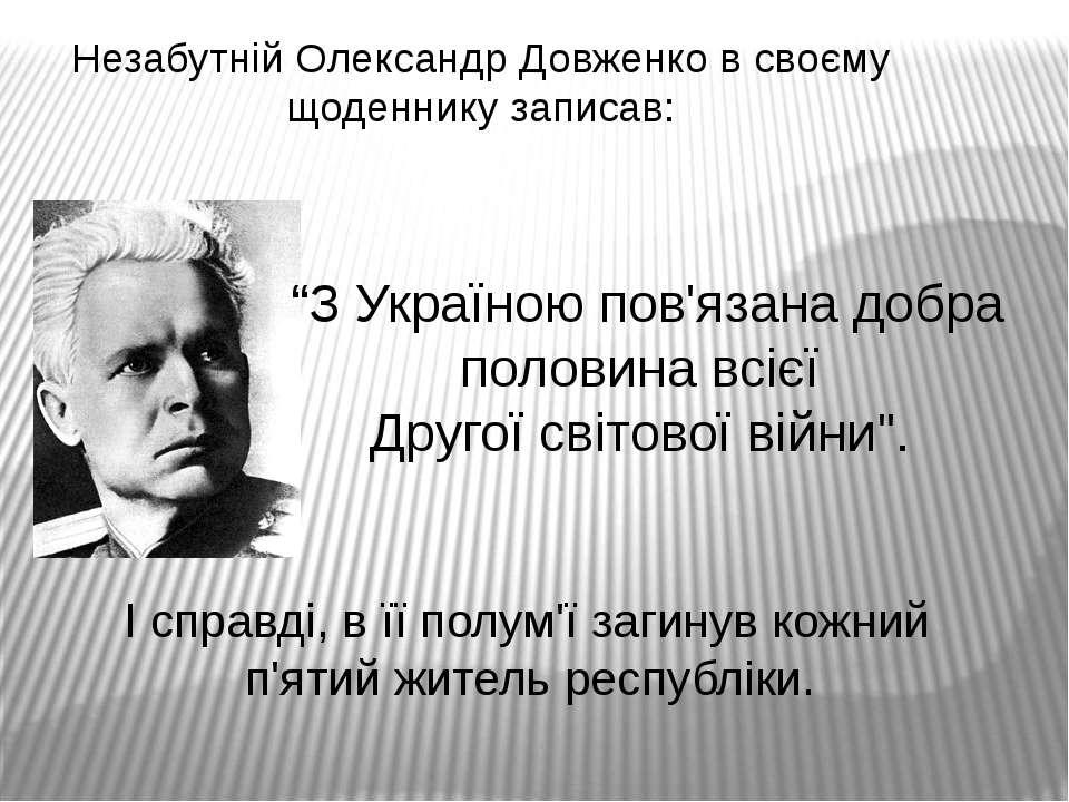 """""""З Україною пов'язана добра половина всієї Другої світової війни"""". Незабутній..."""