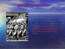 Діяльність ОУН-УПА УПА готувалася до тривалої боротьби проти радянської влади...
