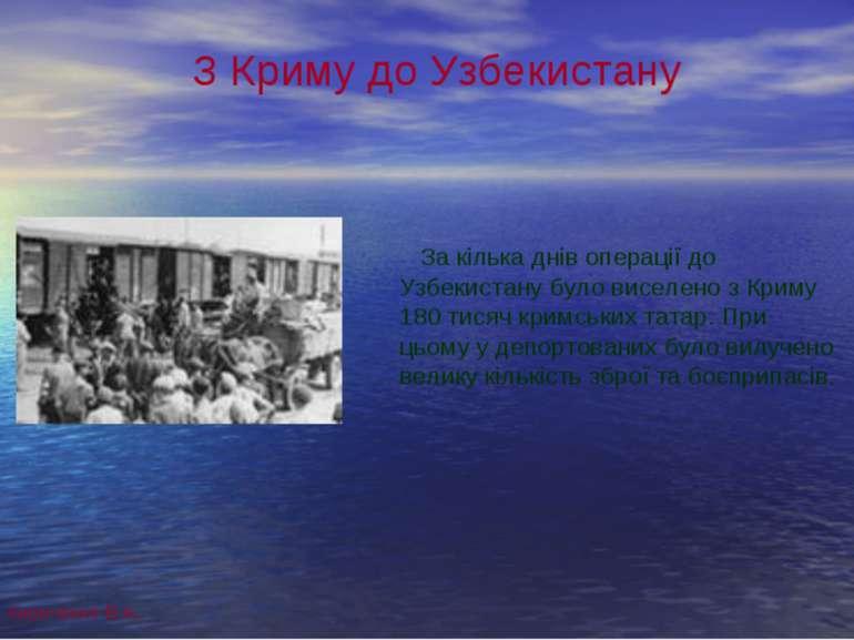 З Криму до Узбекистану За кілька днів операції до Узбекистану було виселено з...