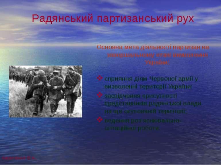 Радянський партизанський рух Основна мета діяльності партизан на завершальном...