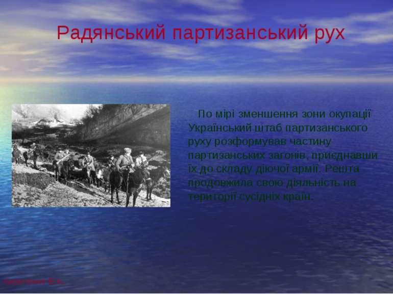 Радянський партизанський рух По мірі зменшення зони окупації Український штаб...