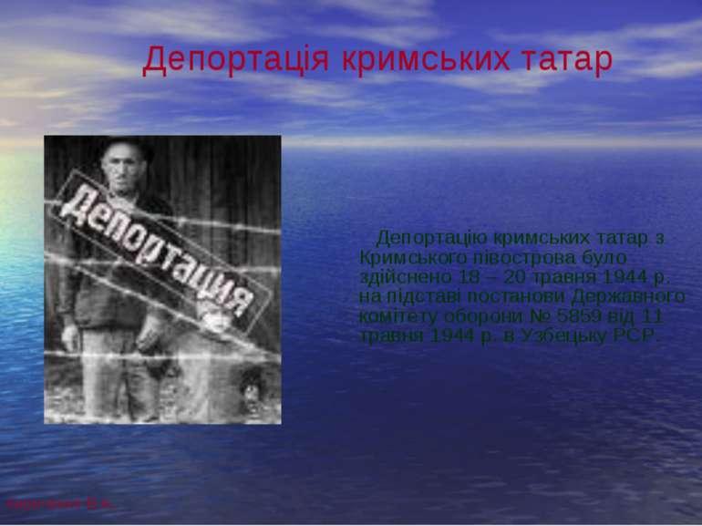 Депортація кримських татар Депортацію кримських татар з Кримського півострова...