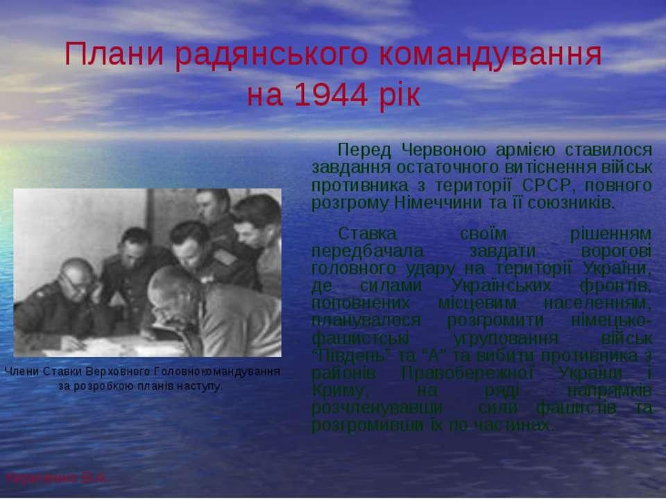 Плани радянського командування на 1944 рік Перед Червоною армією ставилося за...