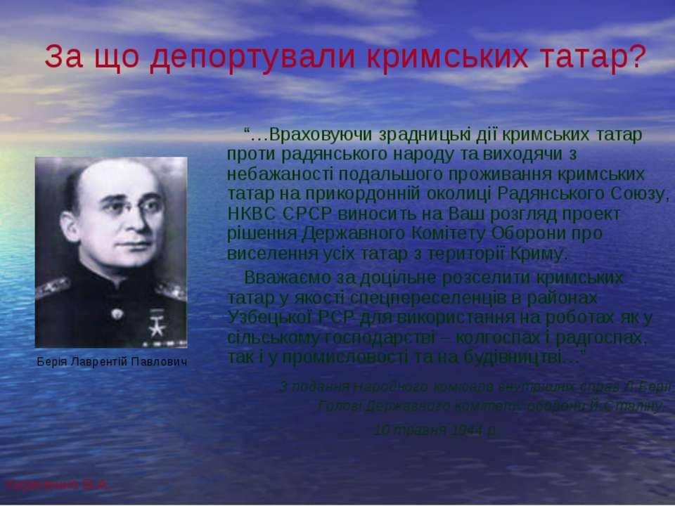 """За що депортували кримських татар? """"…Враховуючи зрадницькі дії кримських тата..."""