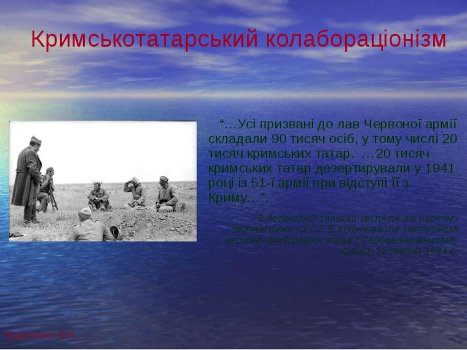 """Кримськотатарський колабораціонізм """"…Усі призвані до лав Червоної армії склад..."""