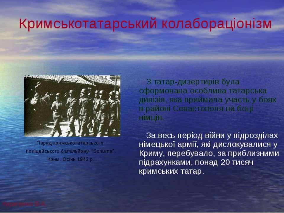 Кримськотатарський колабораціонізм З татар-дизертирів була сформована особлив...