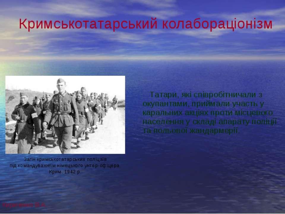 Кримськотатарський колабораціонізм Татари, які співробітничали з окупантами, ...
