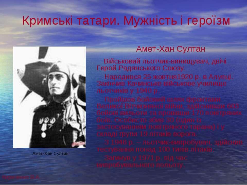 Кримські татари. Мужність і героїзм Амет-Хан Султан Військовий льотчик-винищу...