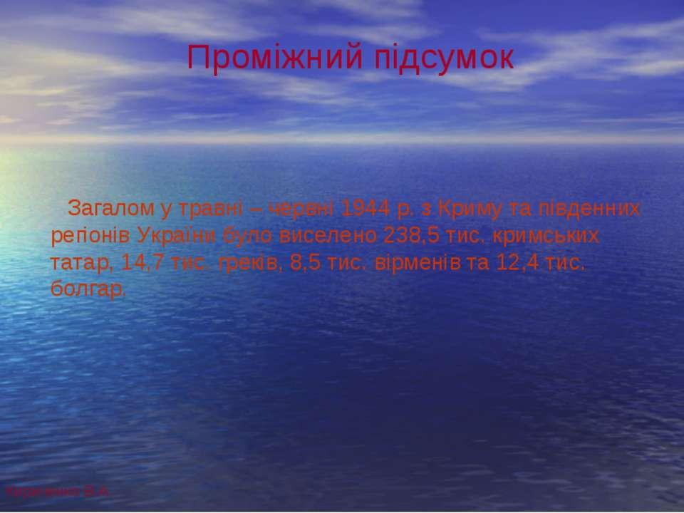 Проміжний підсумок Загалом у травні – червні 1944 р. з Криму та південних рег...