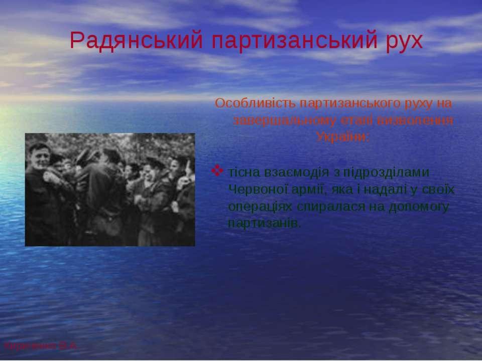 Радянський партизанський рух Особливість партизанського руху на завершальному...