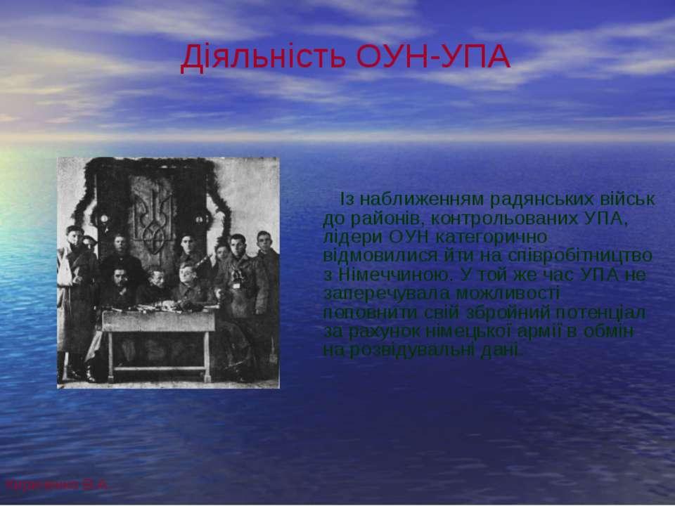 Діяльність ОУН-УПА Із наближенням радянських військ до районів, контрольовани...