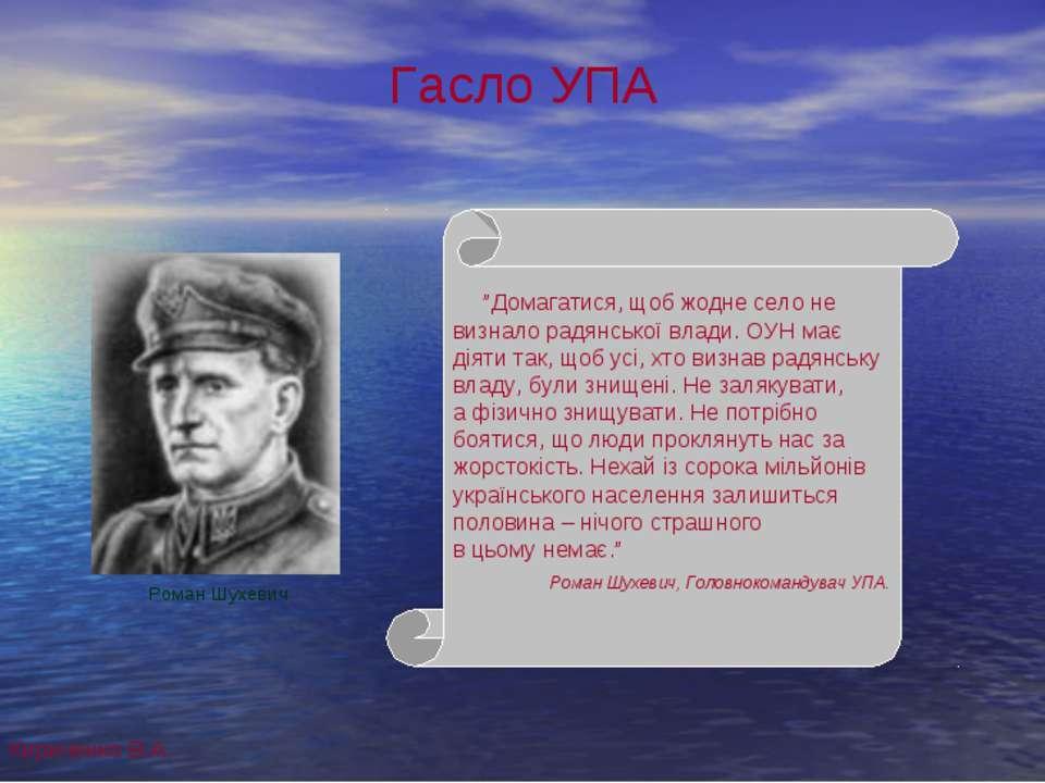 """Гасло УПА """"Домагатися, щоб жодне село не визнало радянської влади. ОУН має ді..."""