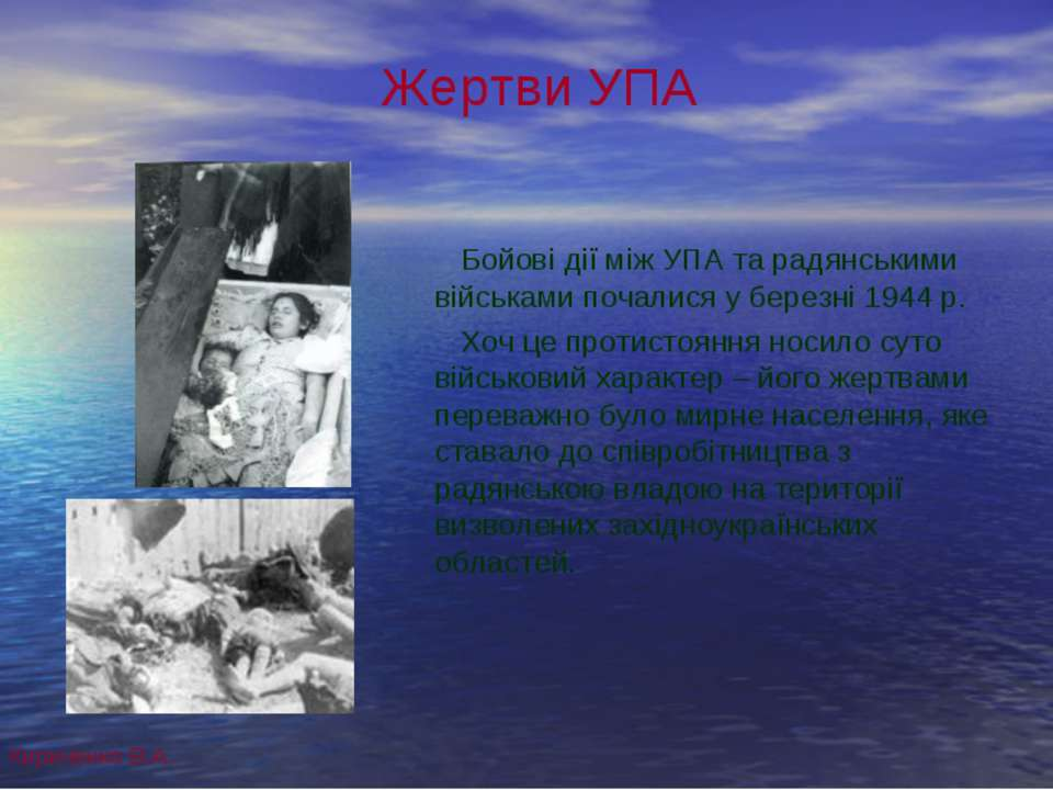 Жертви УПА Бойові дії між УПА та радянськими військами почалися у березні 194...