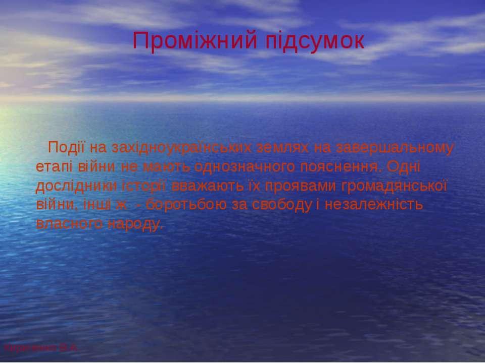 Проміжний підсумок Події на західноукраїнських землях на завершальному етапі ...