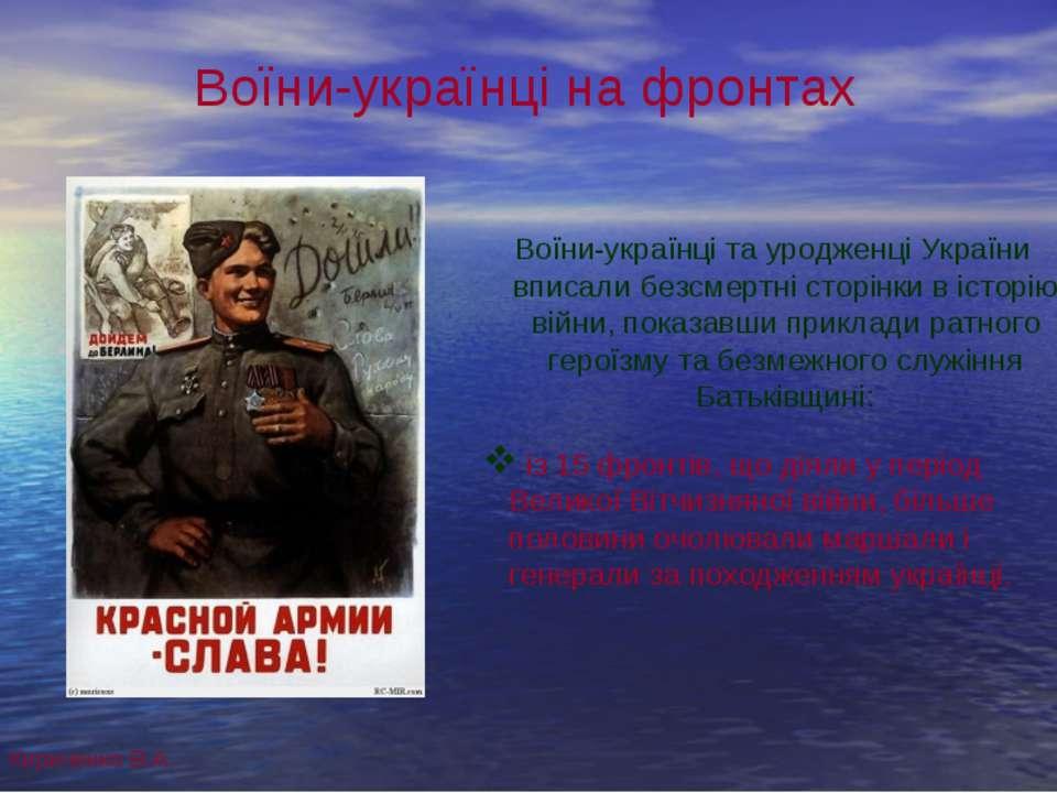 Воїни-українці на фронтах Воїни-українці та уродженці України вписали безсмер...