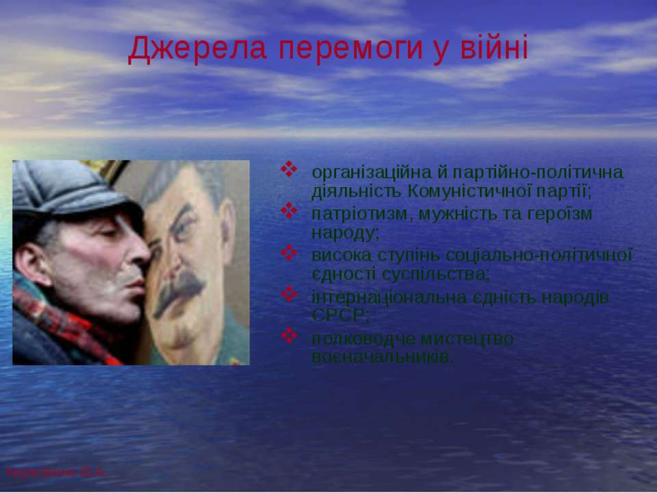 Джерела перемоги у війні організаційна й партійно-політична діяльність Комуні...