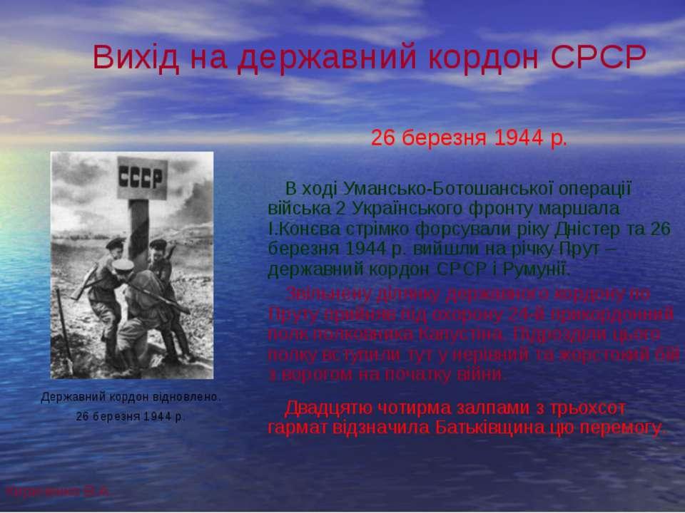 Вихід на державний кордон СРСР 26 березня 1944 р. В ході Умансько-Ботошансько...