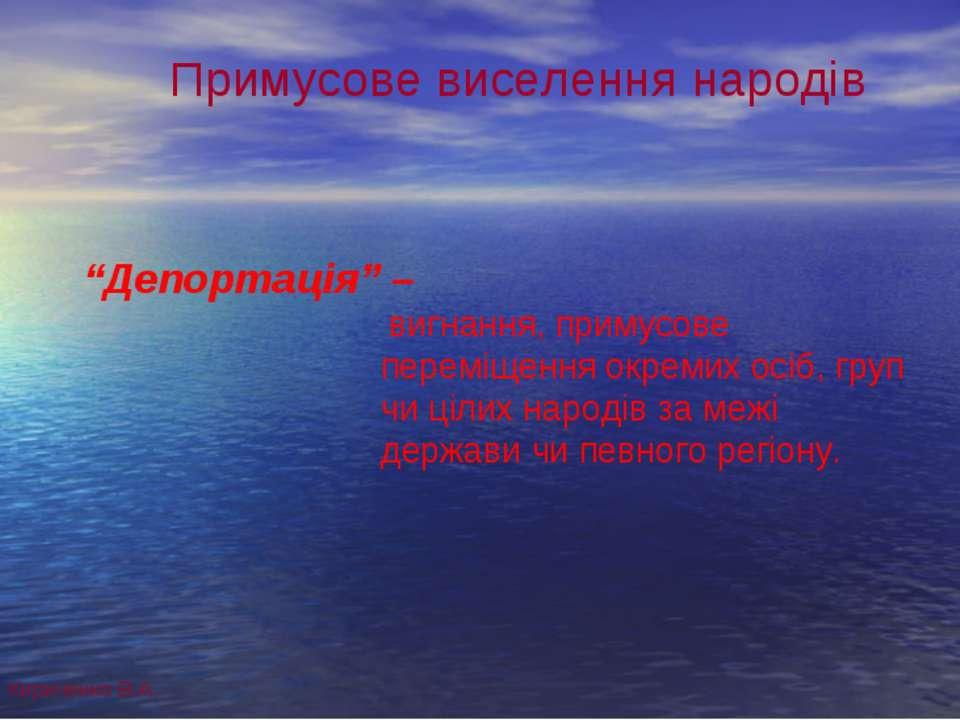"""Примусове виселення народів Кириченко В.А. """"Депортація"""" – вигнання, примусове..."""