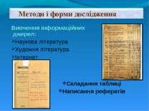 Вивчення інформаційних джерел: Наукова література Художня література Інтернет...