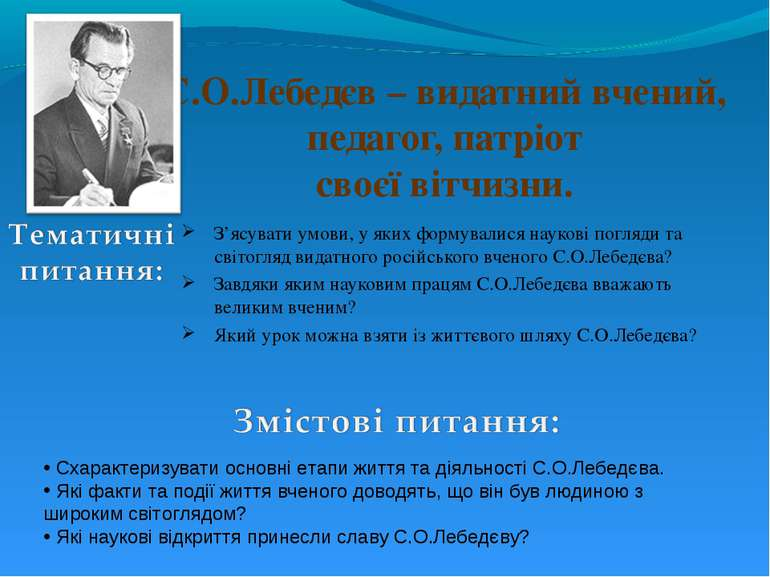 С.О.Лебедєв – видатний вчений, педагог, патріот своєї вітчизни. З'ясувати умо...