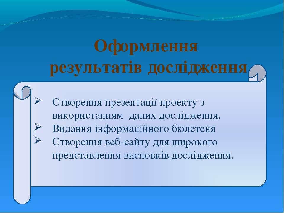 Оформлення результатів дослідження Створення презентації проекту з використан...