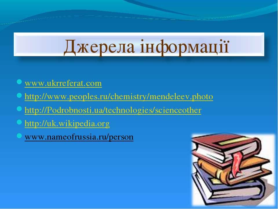 www.ukrreferat.com http://www.peoples.ru/chemistry/mendeleev.photo http://Pod...