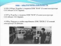 "1956-1958 рр. Розробка i створення ЕОМ ""М-40"" (Головнi конструктори С.О.Лебед..."