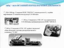 """1964-1968 рр. Створення ЕОМ """"БЭСМ-6"""" i впровадження її у серiйне виробництво ..."""