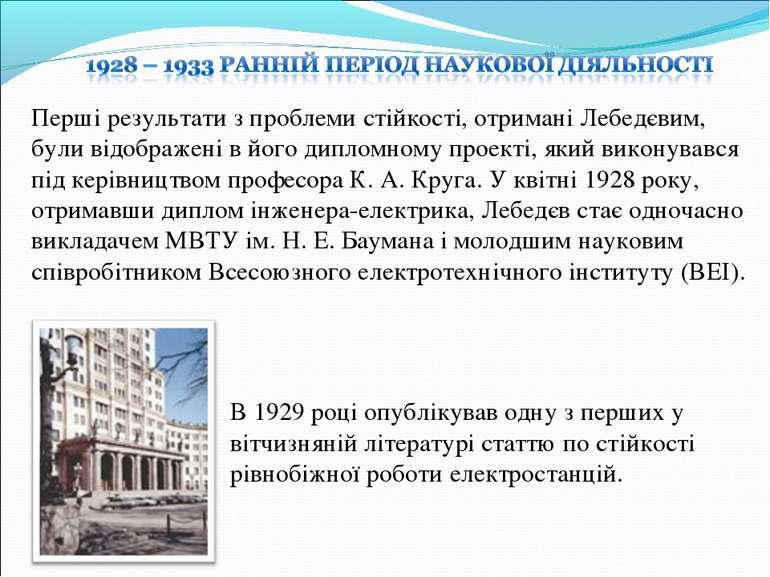 Перші результати з проблеми стійкості, отримані Лебедєвим, були відображені в...