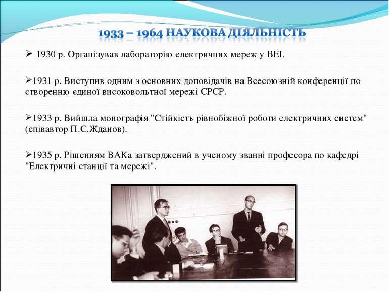 1930 р. Органiзував лабораторiю електричних мереж у ВЕI. 1931 р. Виступив одн...