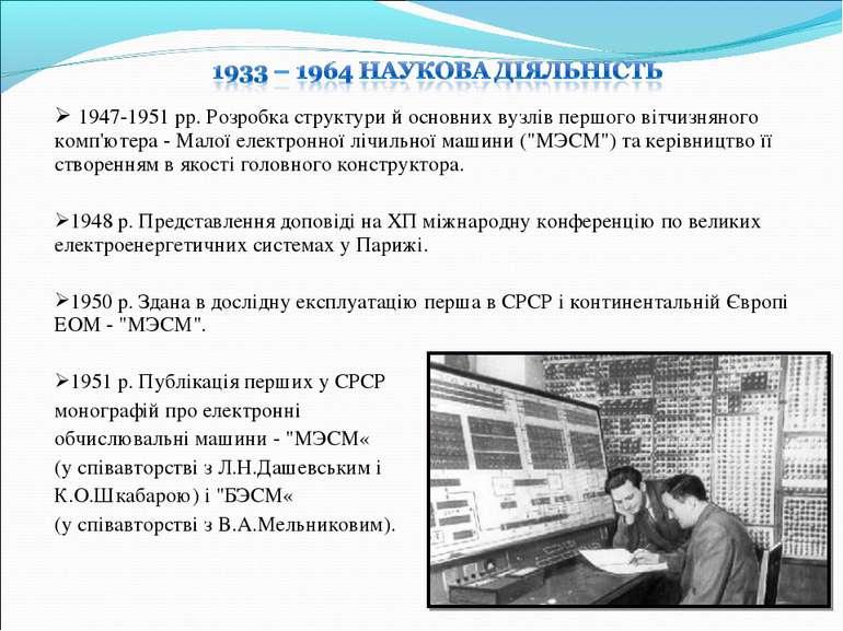 1947-1951 рр. Розробка структури й основних вузлiв першого вiтчизняного комп'...