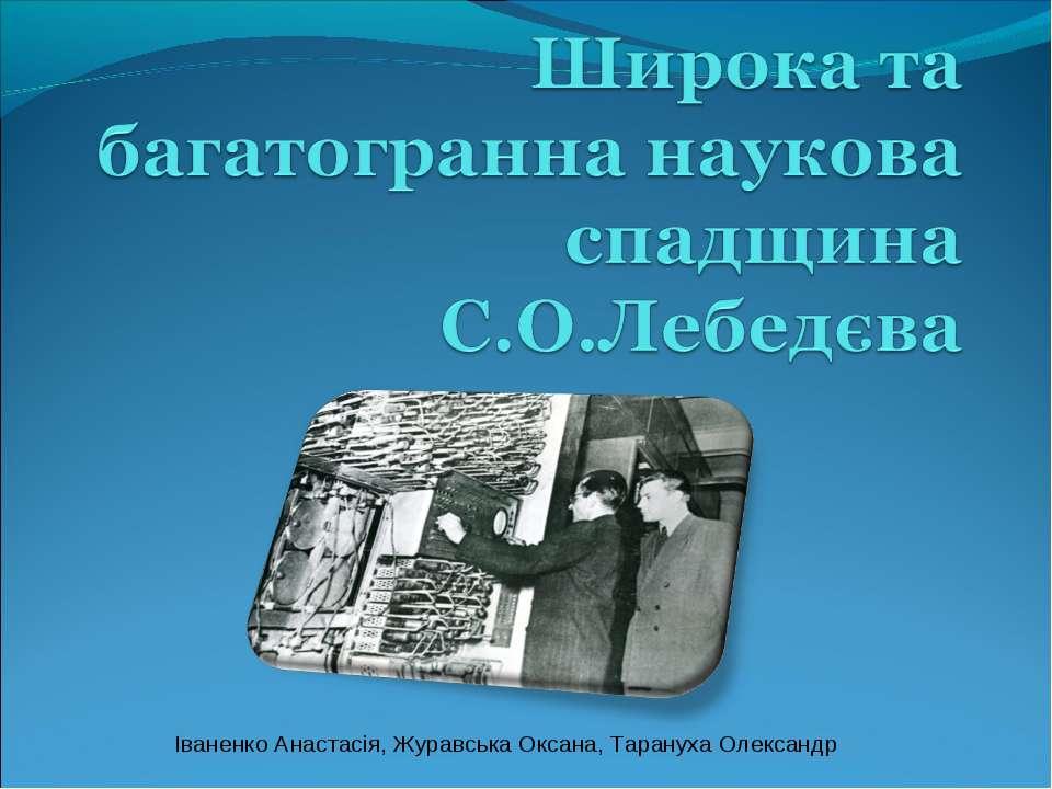 Іваненко Анастасія, Журавська Оксана, Тарануха Олександр