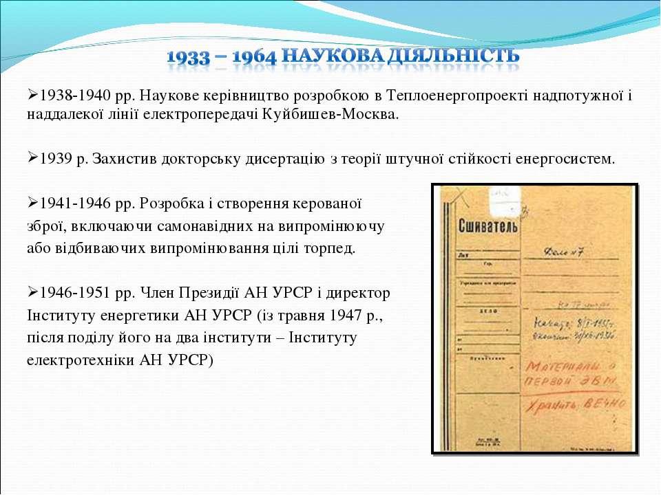 1938-1940 рр. Наукове керiвництво розробкою в Теплоенергопроектi надпотужної ...