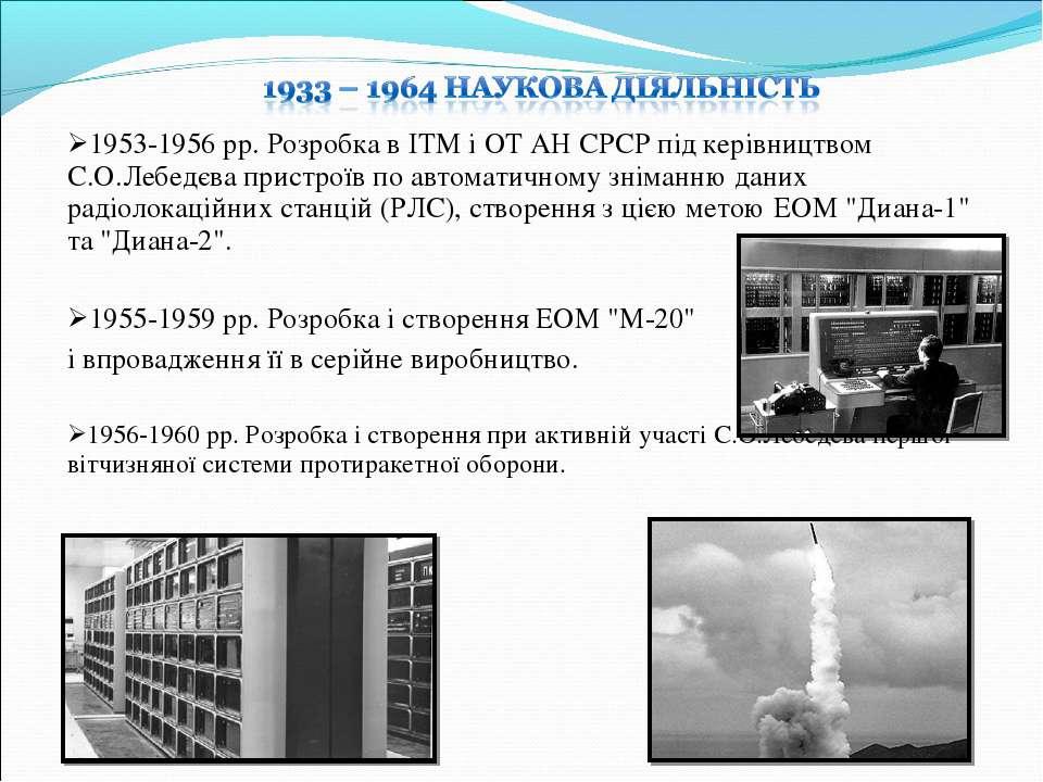 1953-1956 рр. Розробка в IТМ i ОТ АН СРСР пiд керiвництвом С.О.Лебедєва прист...