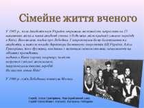 У 1945 р., коли Академія наук України отримала можливість запросити на 15 вак...