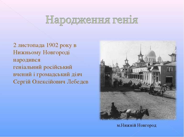 2 листопада 1902 року в Нижньому Новгороді народився геніальний російський вч...