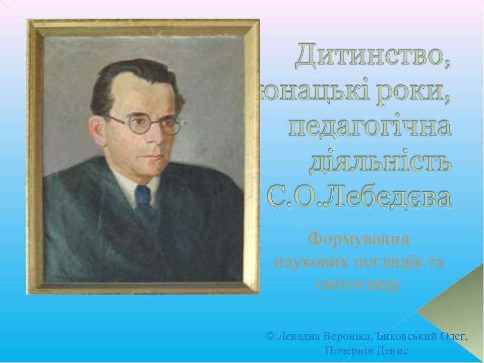 © Левадна Вероніка, Биковський Олег, Почернін Денис Формування наукових погля...