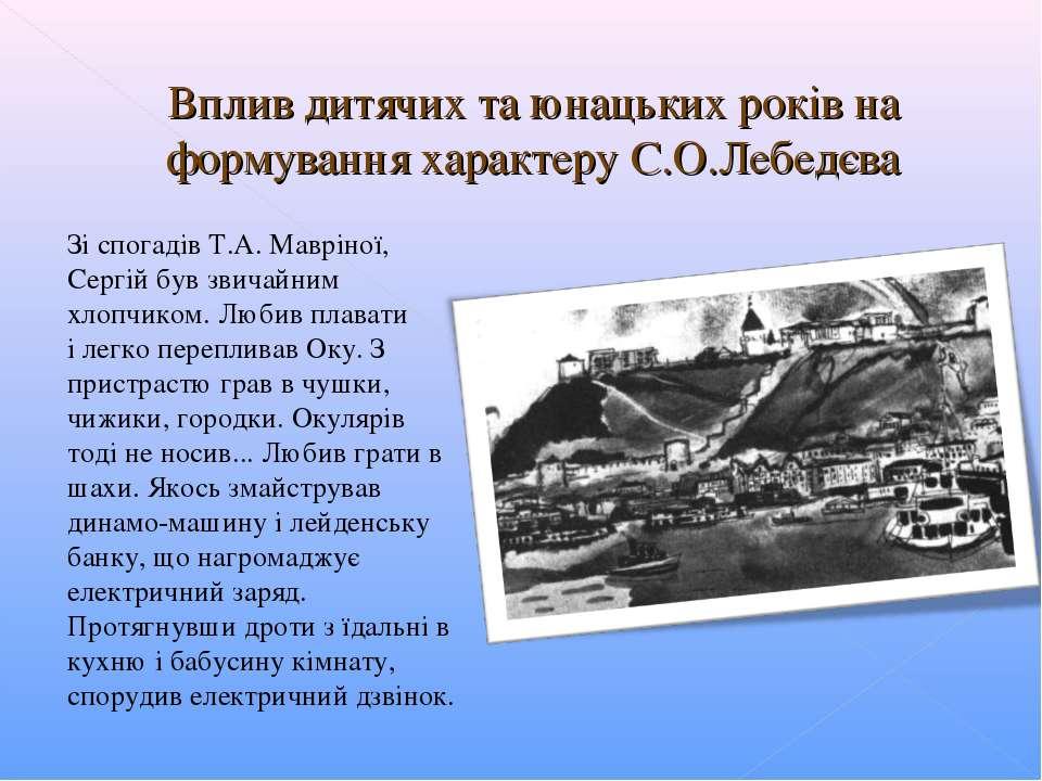 Вплив дитячих та юнацьких років на формування характеру С.О.Лебедєва Зі спога...