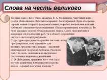 """Як пише один з його учнів, академік В. А. Мельников, """"життєвий шлях Сергія Ол..."""
