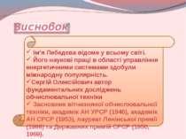 Ім'я Лебедєва відоме у всьому світі. Його наукові праці в області управління ...