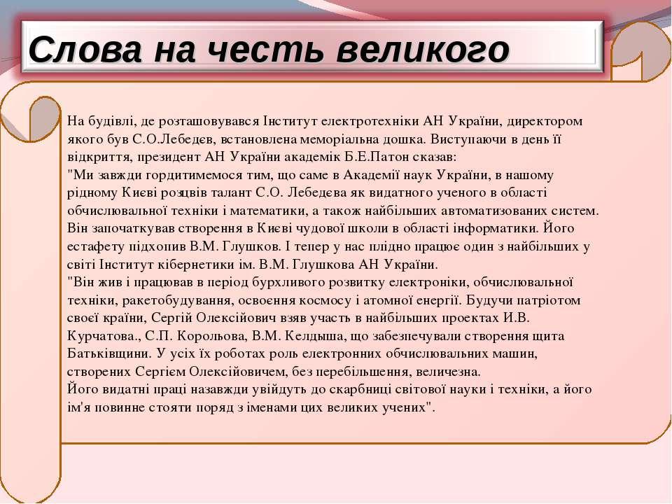 На будівлі, де розташовувався Інститут електротехніки АН України, директором ...