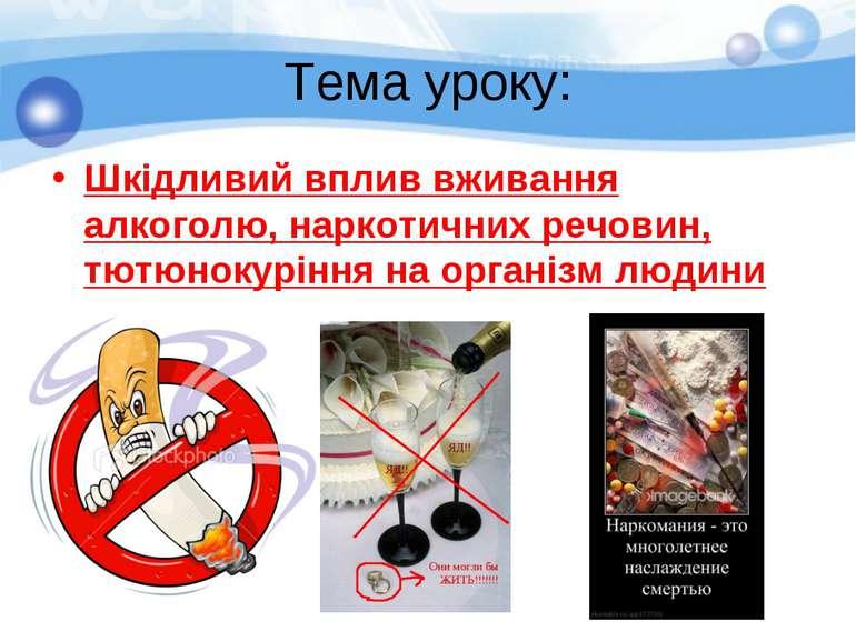Тема уроку: Шкідливий вплив вживання алкоголю, наркотичних речовин, тютюнокур...
