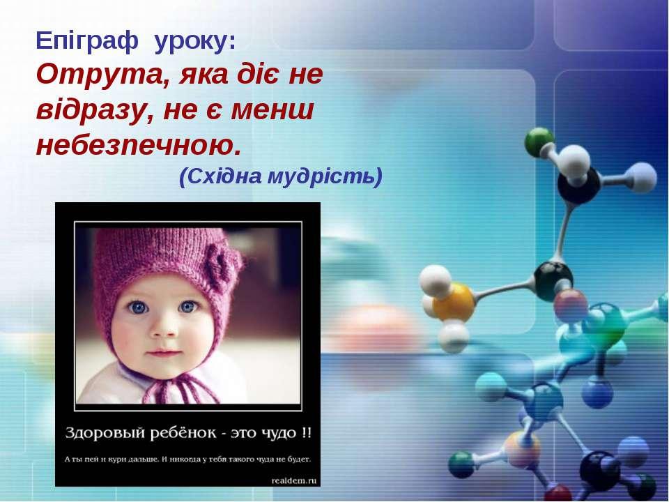 Епіграф уроку: Отрута, яка діє не відразу, не є менш небезпечною. (Східна муд...