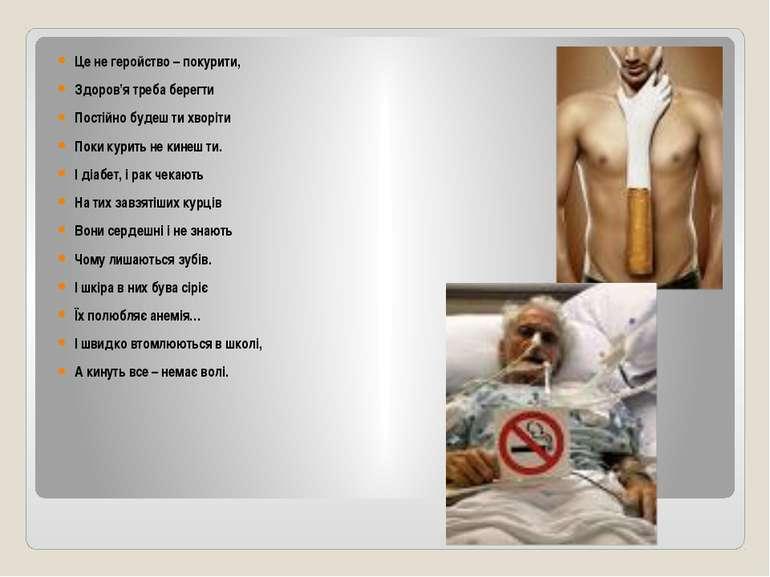 Це не геройство – покурити, Здоров'я треба берегти Постійно будеш ти хворіти ...