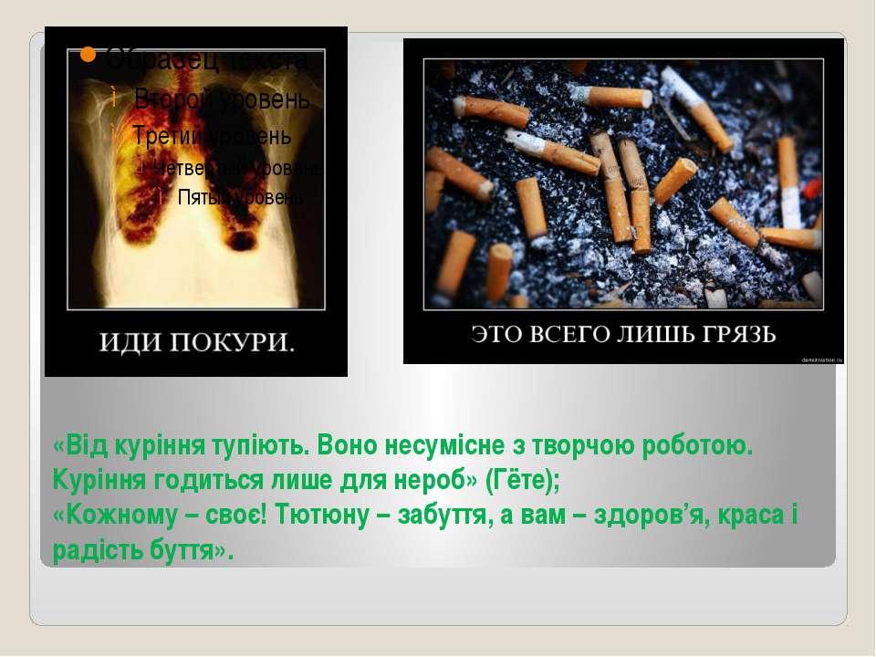 «Від куріння тупіють. Воно несумісне з творчою роботою. Куріння годиться лише...