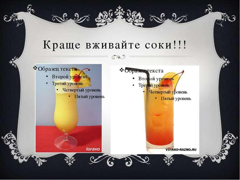 Краще вживайте соки!!!