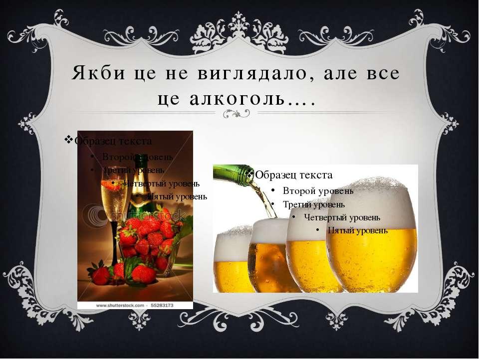 Якби це не виглядало, але все це алкоголь….