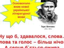 Основоположник нової української літературної мови Ну що б, здавалося, слова…...