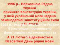 1996 р.- Верховною Радою України прийнято Конституцію України, у якій українс...