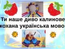 Ти наше диво калинове, кохана українська мово!